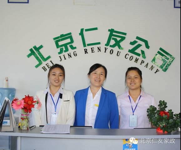北京仁友保洁服务有限公司,北京昌平保洁公司
